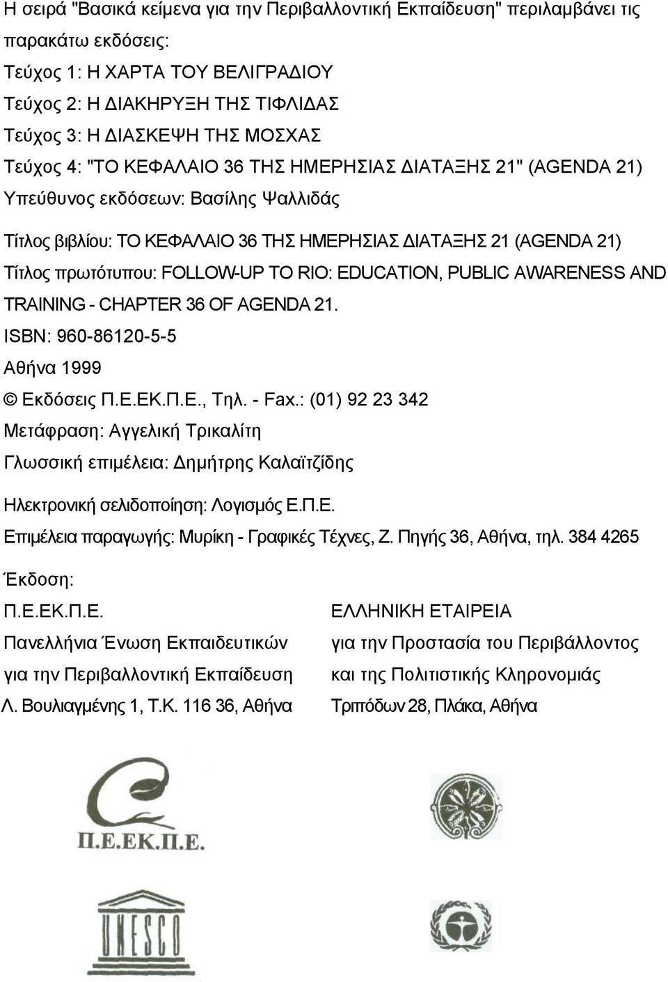 TO RIO: EDUCATION, PUBLIC AWARENESS AND TRAINING - CHAPTER 36 OF AGENDA 21. ISBN: 960-86120-5-5 Αθήνα 1999 Εκδόσεις Π.Ε.ΕΚ.Π.Ε., Τηλ. - Fax.