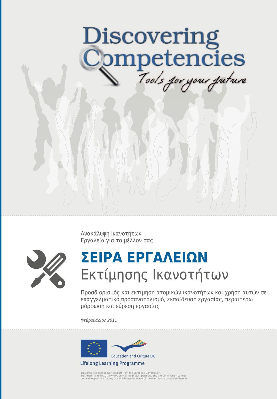 Φεβρουάριος 2011 This project is funded with support from the European Commission.
