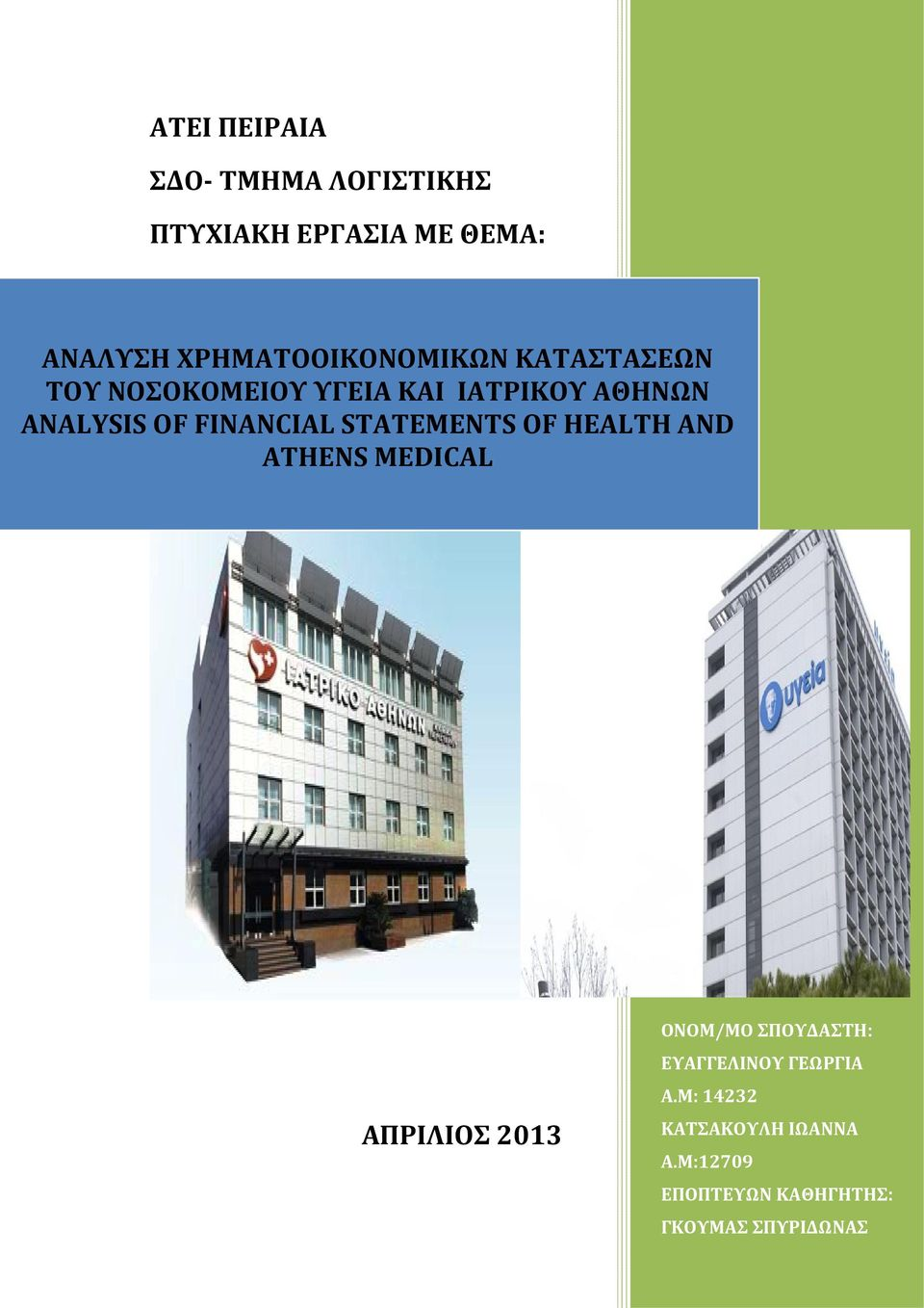 OF FINANCIAL STATEMENTS OF HEALTH AND ATHENS MEDICAL ΑΠΡΙΛΙΟΣ 2013 ΟΝΟΜ/ΜΟ