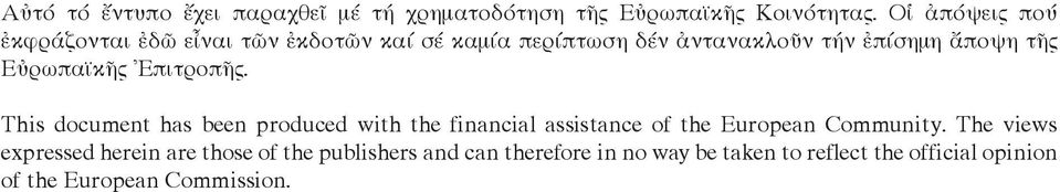 Εὐρωπαϊκῆς Ἐπιτροπῆς. Τhis document has been produced with the financial assistance of the European Community.