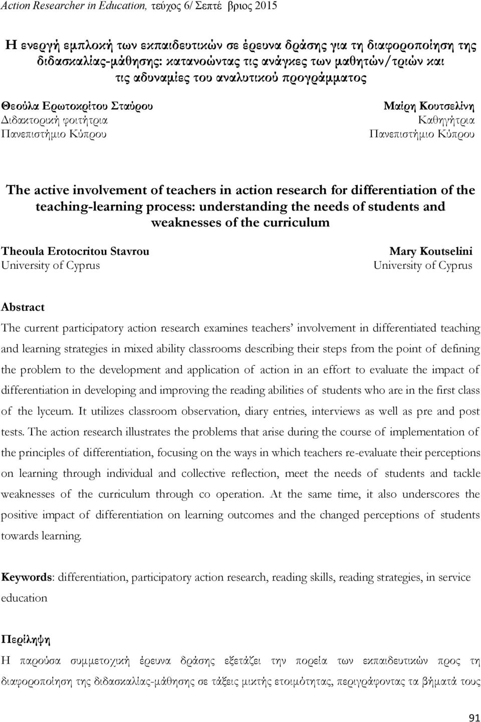 teaching-learning process: understanding the needs of students and weaknesses of the curriculum Theoula Erotocritou Stavrou Mary Koutselini University of Cyprus University of Cyprus Abstract The