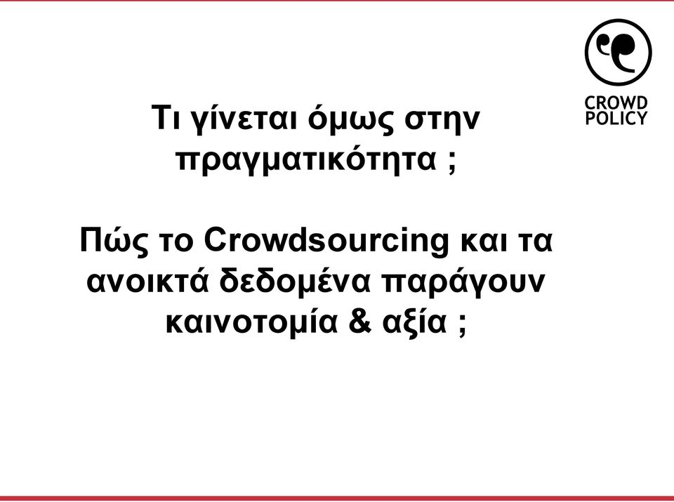 Crowdsourcing και τα