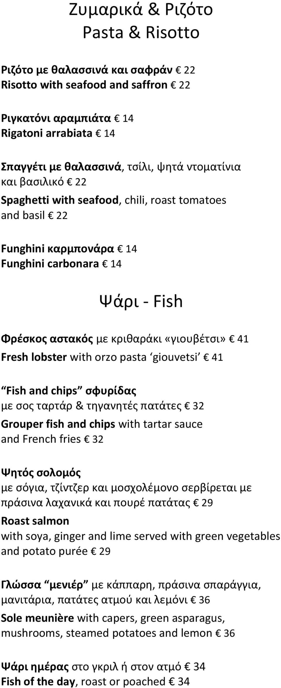 pasta giouvetsi 41 Fish and chips σφυρίδας με σος ταρτάρ & τηγανητές πατάτες 32 Grouper fish and chips with tartar sauce and French fries 32 Ψητός σολομός με σόγια, τζίντζερ και μοσχολέμονο