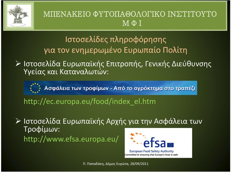 Καταναλωτών: http://ec.europa.eu/food/index_el.