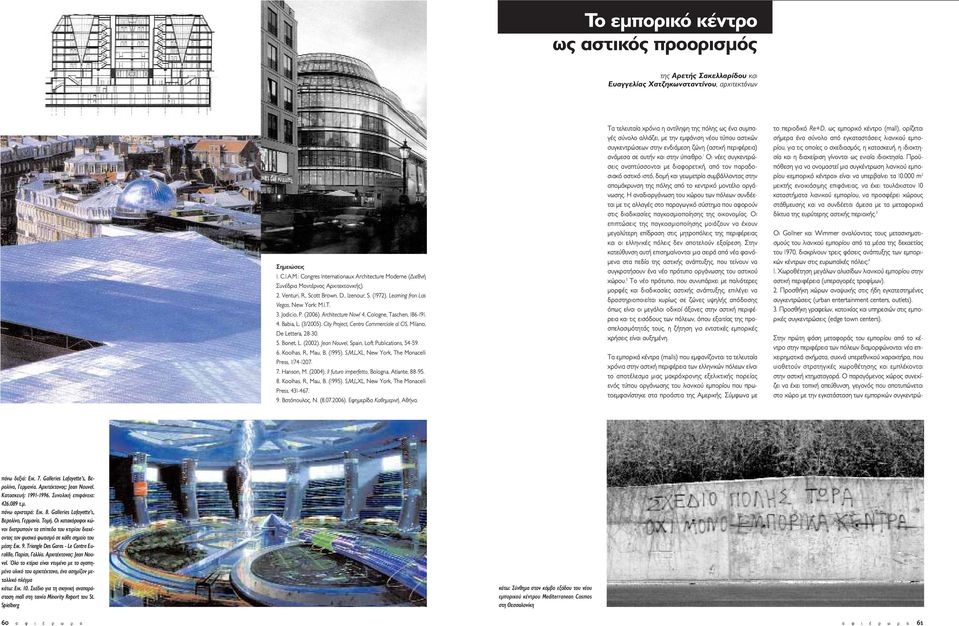 (2006). Architecture Now! 4, Cologne, Taschen, 186-191. 4. Babia, L. (3/2005). City Project, Centro Commerciale al CIS, Milano, De Lettera, 28-30. 5. Bonet, L. (2002).