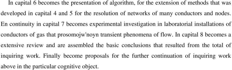 En continuity in capital 7 becomes experimental investigation in laboratorial installations of conductors of gas that prosomojw'noyn transient