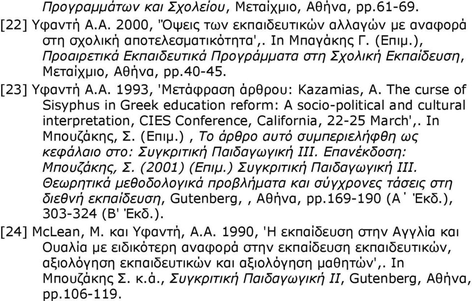 The curse of Sisyphus in Greek education reform: A socio-political and cultural interpretation, CIES Conference, California, 22-25 March',. In Μπουζάκης, Σ. (Επιμ.