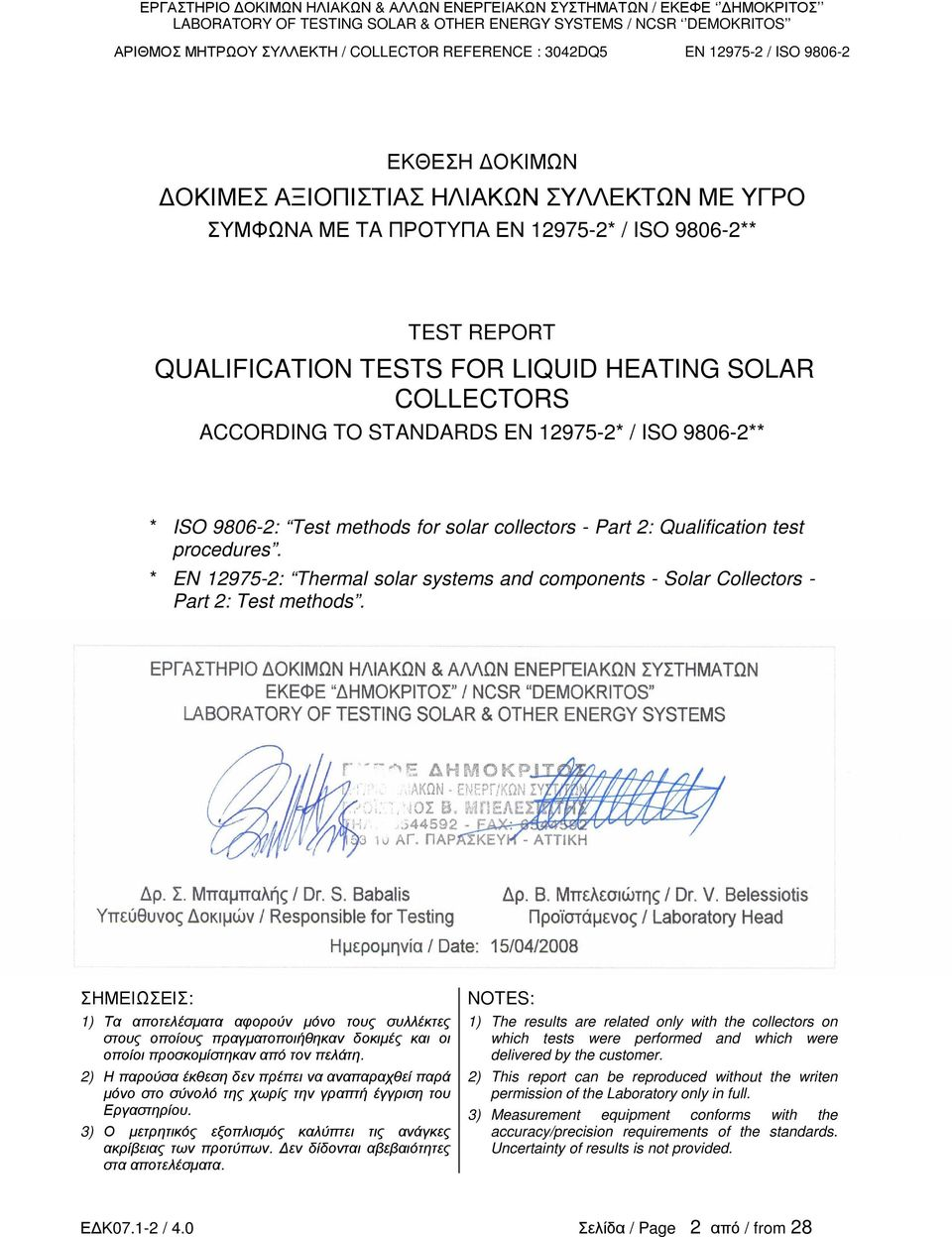* EN 129752: Thermal solar systems and components Solar Collectors Part 2: Test methods.