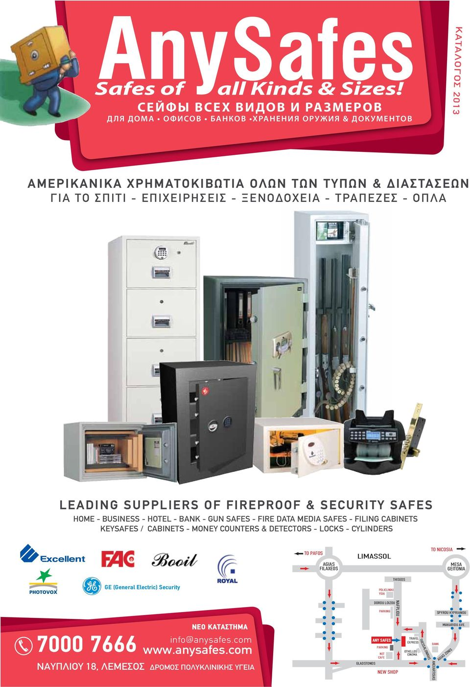 FILAXEOS LIMASSOL TO NICOSIA MESA GEITONIA GE (General Electric) Security POLICLINIKI YGIA THISEOS 7 7666 ΝΕΟ ΚΑΤΑΣΤΗΜΑ info@anysafes.