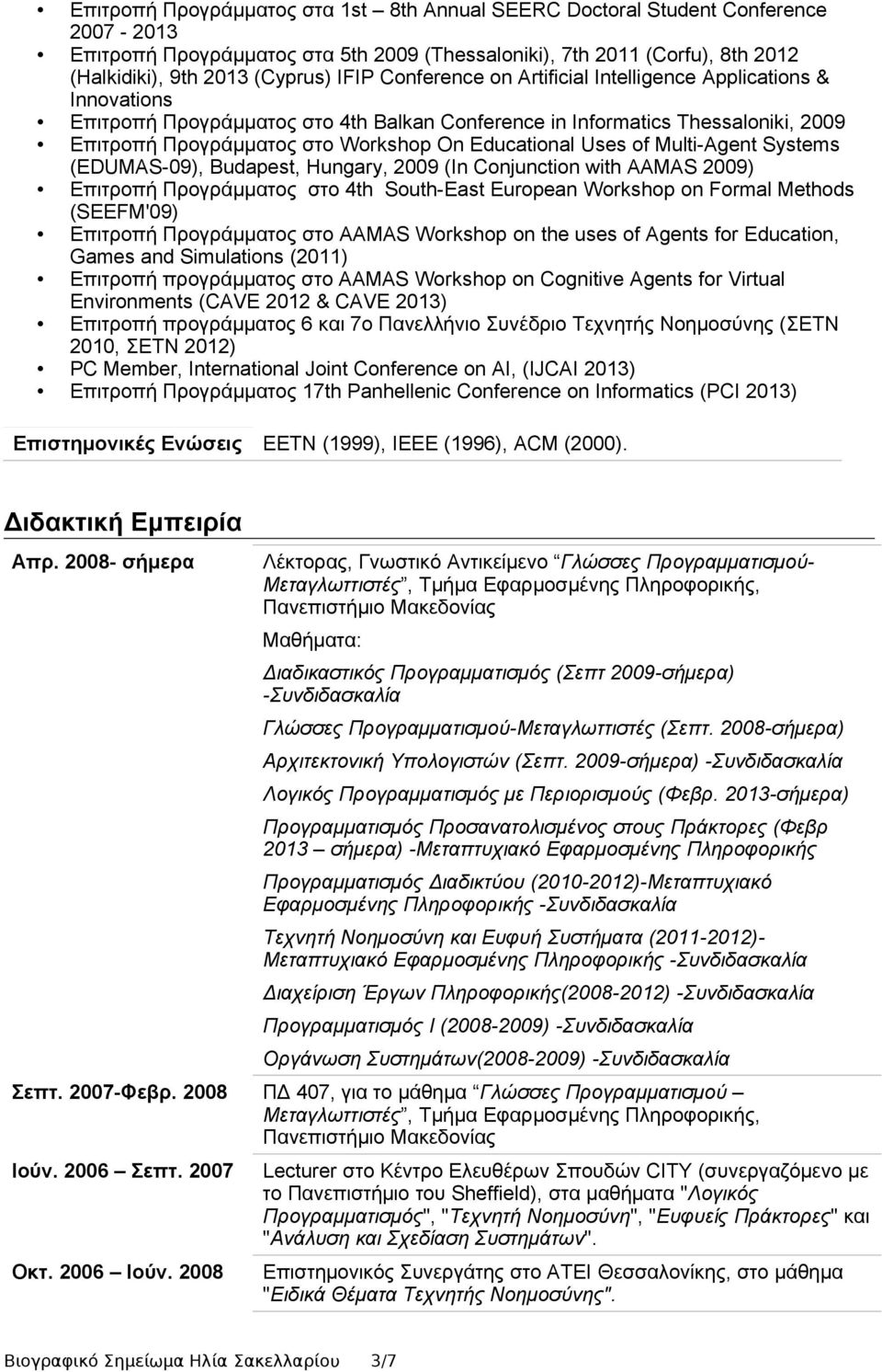 Uses of Multi-Agent Systems (EDUMAS-09), Budapest, Hungary, 2009 (In Conjunction with AAMAS 2009) Επιτροπή Προγράμματος στο 4th South-East European Workshop on Formal Methods (SEEFM'09) Επιτροπή