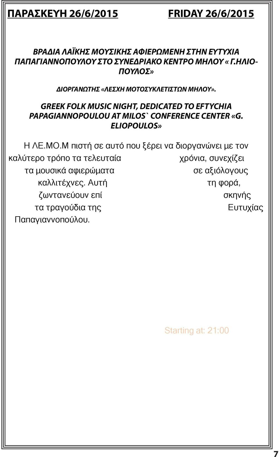GREEK FOLK MUSIC NIGHT, DEDICATED TO EFTYCHIA PAPAGIANNOPOULOU AT MILOS` CONFERENCE CENTER «G. ELIOPOULOS» Η ΛΕ.ΜΟ.