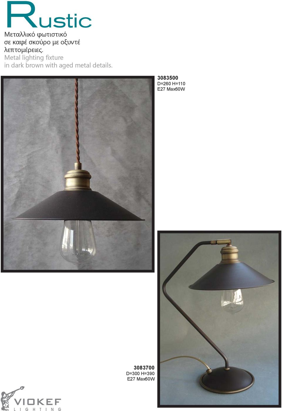 Metal lighting fixture in dark brown with aged