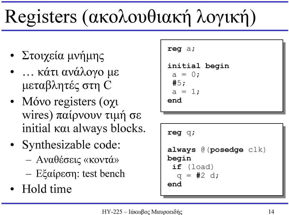 Synthesizable code: Αναθέσεις «κοντά» Εξαίρεση: test bench Hold time reg reg a; a; initial begin