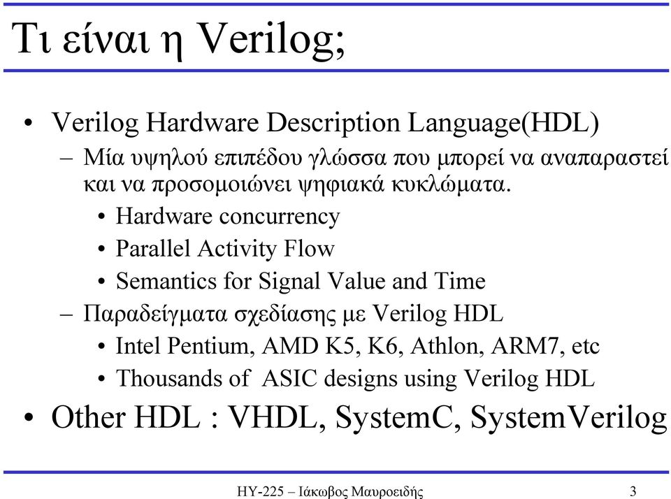 Hardware concurrency Parallel Activity Flow Semantics for Signal Value and Time Παραδείγµατα σχεδίασης µε