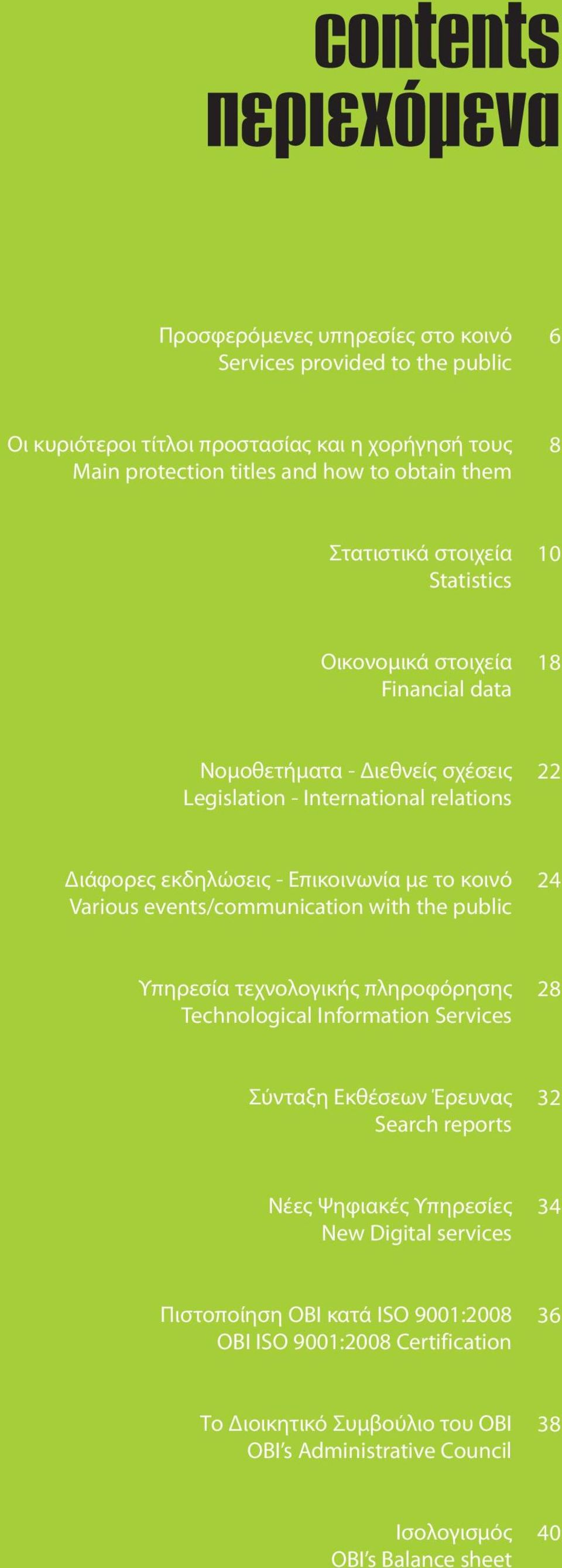 Various events/communication with the public 24 Υπηρεσία τεχνολογικής πληροφόρησης Technological Information Services 28 Σύνταξη Εκθέσεων Έρευνας Search reports 32 Νέες Ψηφιακές Υπηρεσίες
