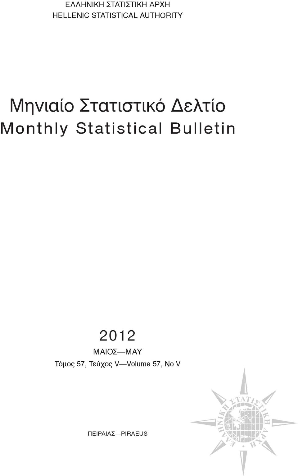 Δελτίο Monthly Statistical Bulletin 2012