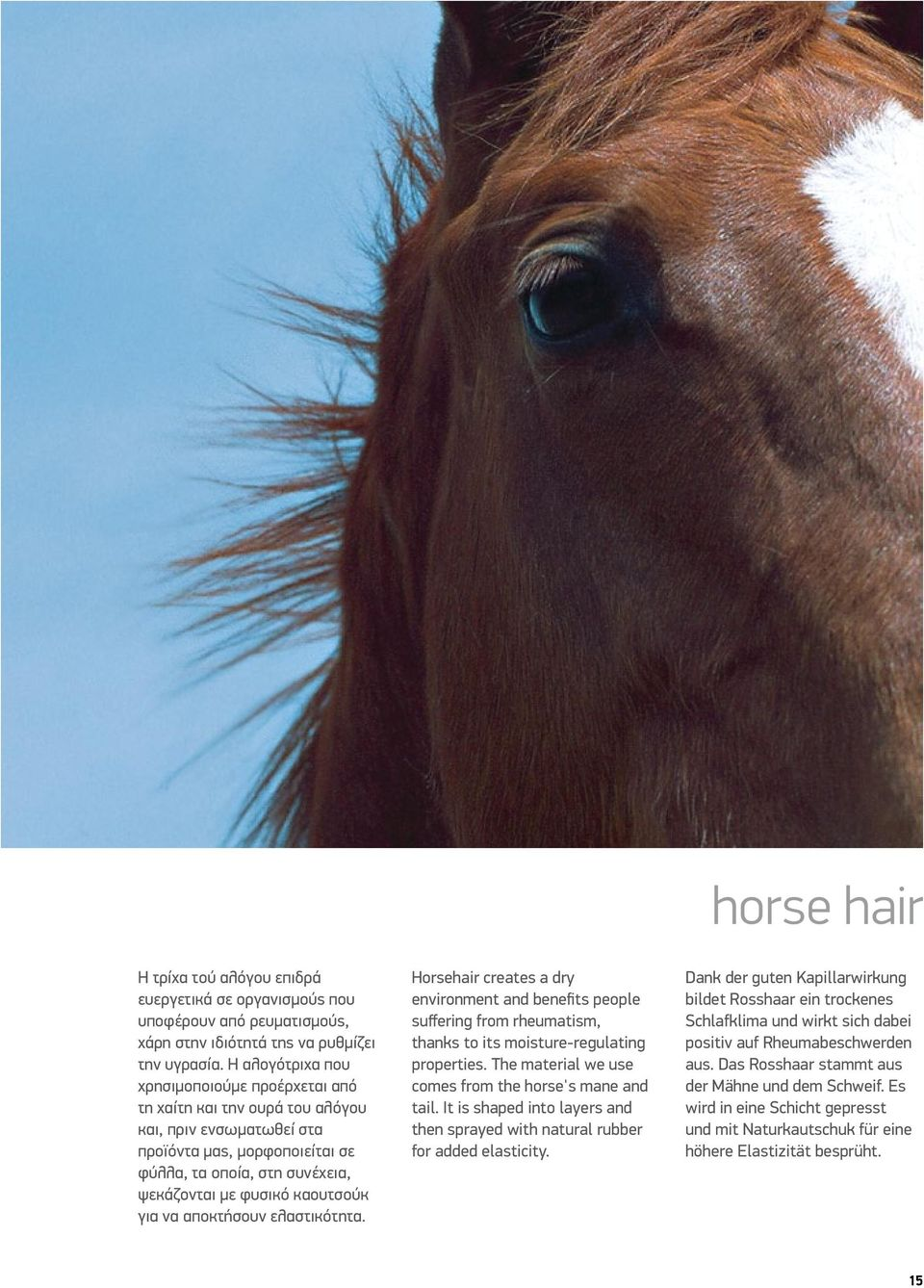 για να αποκτήσουν ελαστικότητα. Horsehair creates a dry environment and benefits people suffering from rheumatism, thanks to its moisture-regulating properties.
