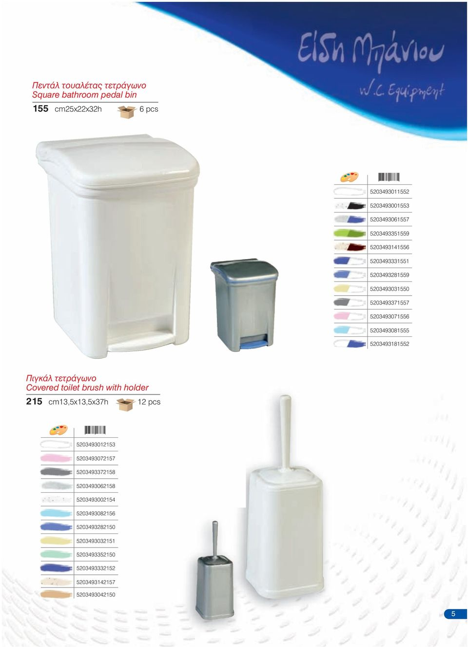 5203493181552 Πιγκάλ τετράγωνο Covered toilet brush with holder 215 cm13,5x13,5x37h 12 pcs 5203493012153 5203493072157