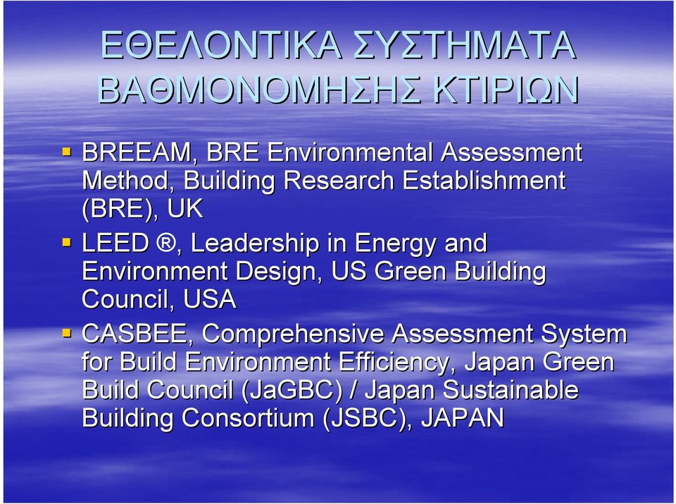 US Green Building Council, USA CASBEE, Comprehensive Assessment System for Build Environment