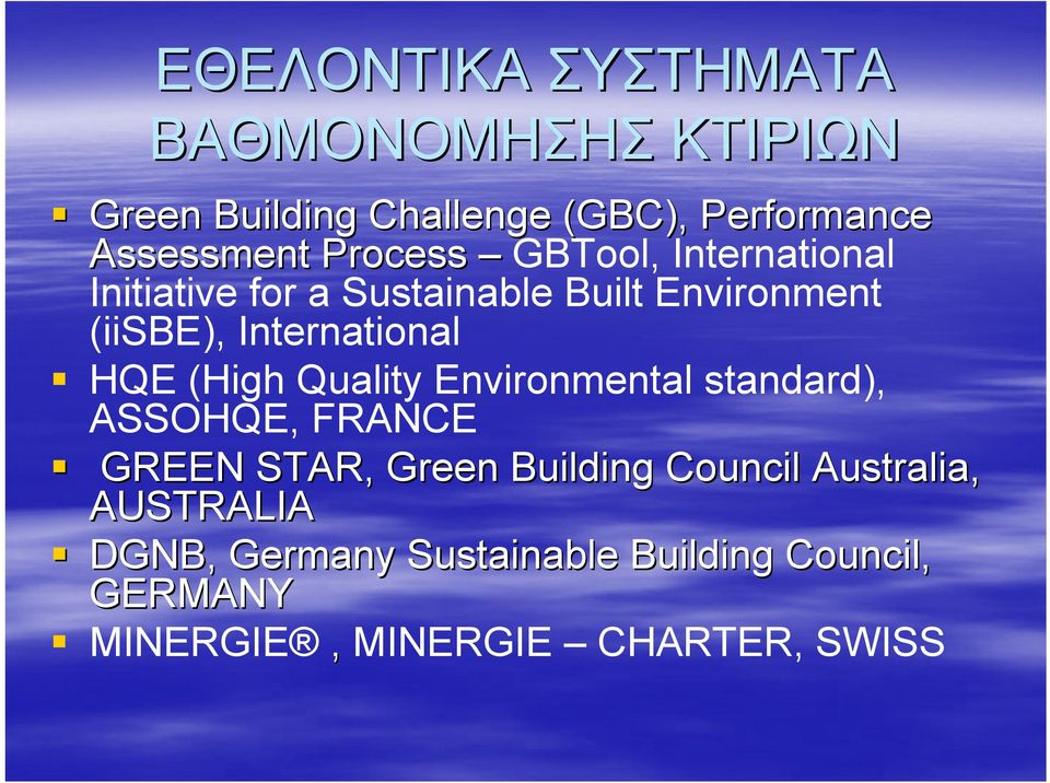 HQE (High Quality Environmental standard), ASSOHQE, FRANCE GREEN STAR, Green Building Council
