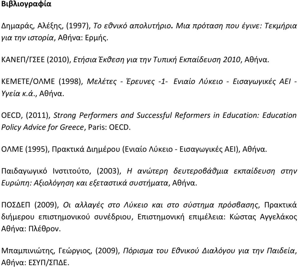 OECD, (2011), Strong Performers and Successful Reformers in Education: Education Policy Advice for Greece, Paris: OECD. ΟΛΜΕ (1995), Πρακτικά Διημέρου (Ενιαίο Λύκειο - Εισαγωγικές ΑΕΙ), Αθήνα.