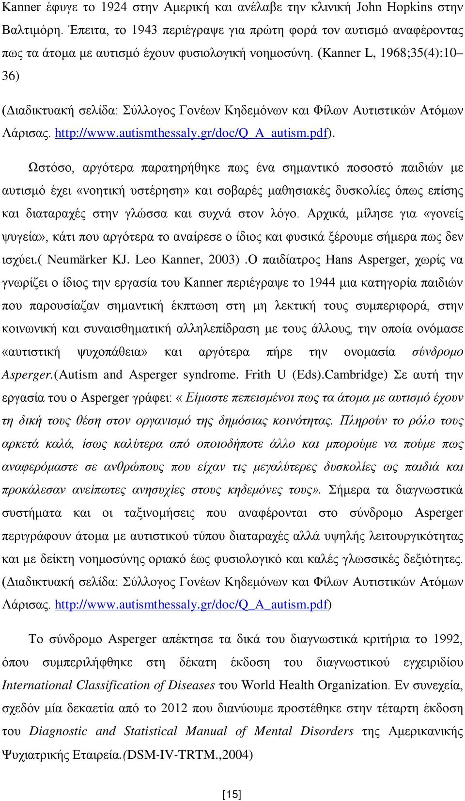 (Kanner L, 1968;35(4):10 36) (Διαδικτυακή σελίδα: Σύλλογος Γονέων Κηδεμόνων και Φίλων Αυτιστικών Ατόμων Λάρισας. http://www.autismthessaly.gr/doc/q_a_autism.pdf).