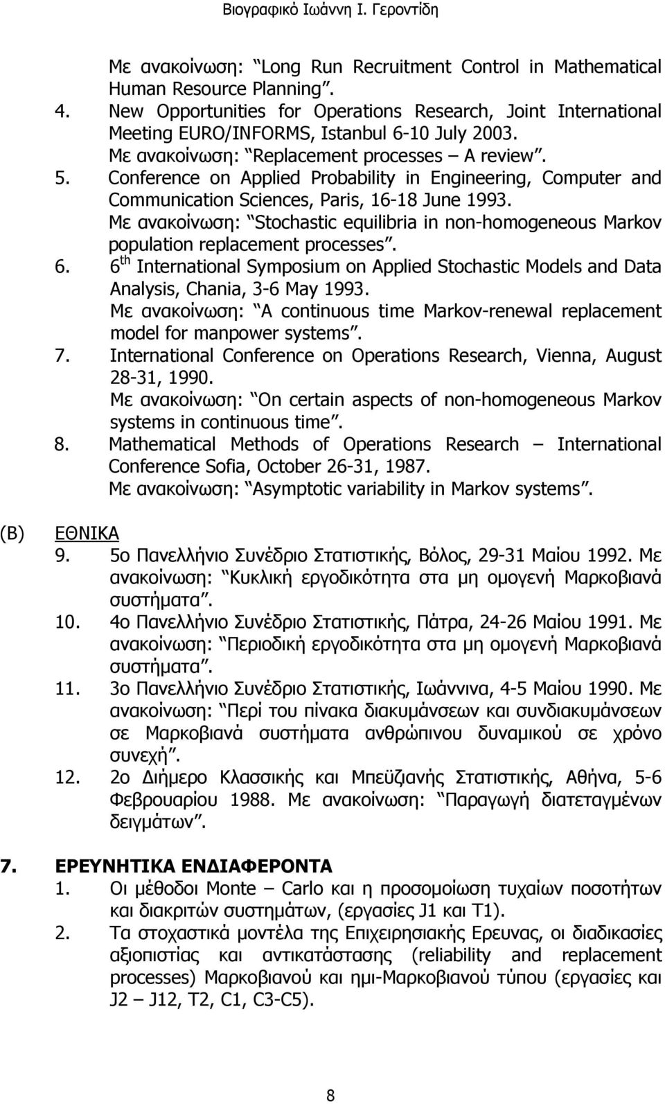 Με ανακοίνωση: Stochastic equilibria in non-homogeneous Markov population replacement processes. 6. 6 th International Symposium on Applied Stochastic Models and Data Analysis, Chania, 3-6 May 1993.