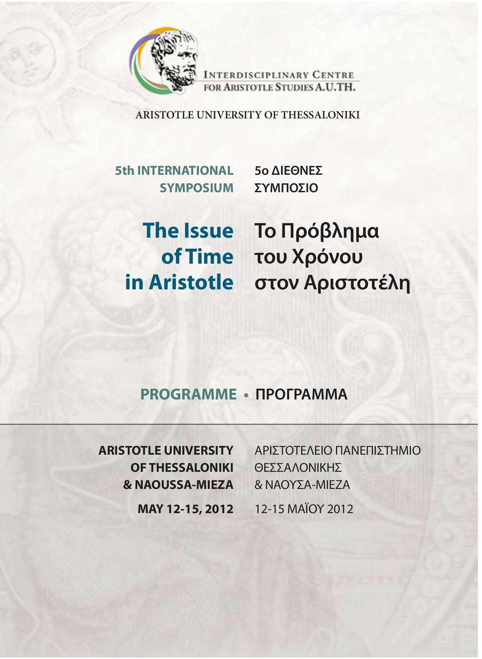 PROGRAMME ΠΡΟΓΡΑΜΜΑ ARISTOTLE UNIVERSITY OF THESSALONIKI & NAOUSSA-MIEZA MAY