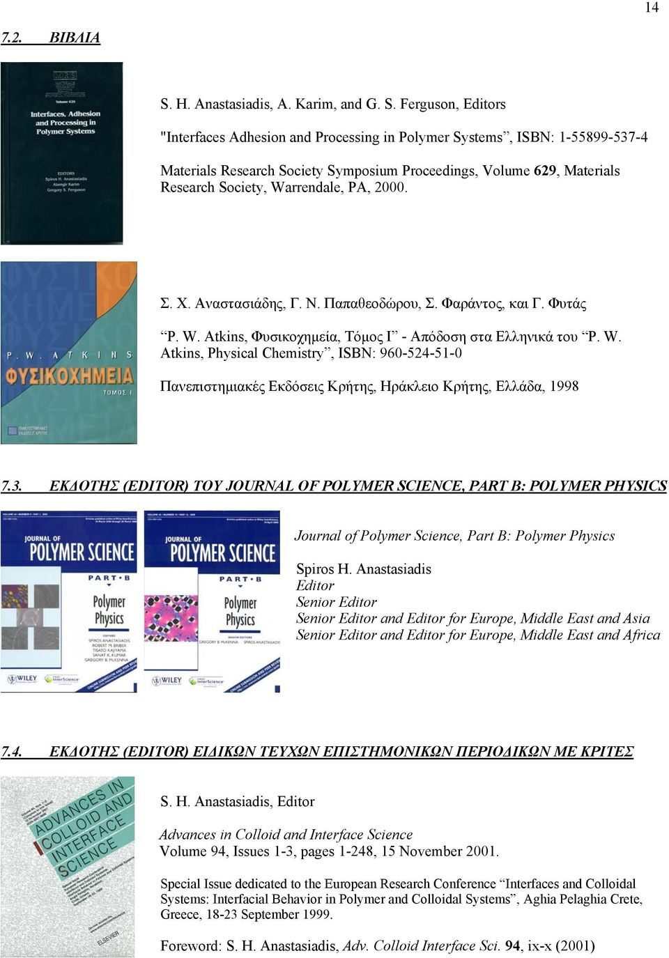 "Ferguson, Editors ""Interfaces Adhesion and Processing in Polymer Systems, ISBN: 1-55899-537-4 Materials Research Society Symposium Proceedings, Volume 629, Materials Research Society, Warrendale, PA,"