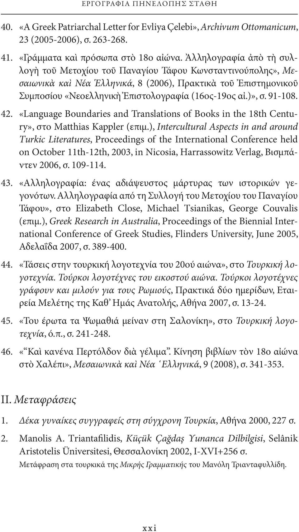 )», σ. 91-108. 42. «Language Boundaries and Translations of Books in the 18th Century», στο Μatthias Κappler (επιμ.