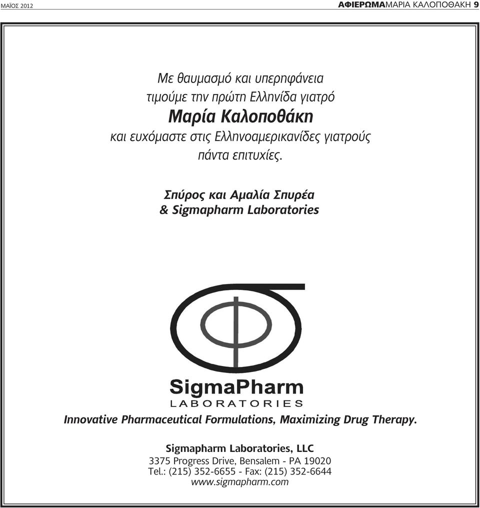 Σπύρος και Αμαλία Σπυρέα & Sigmapharm Laboratories Innovative Pharmaceutical Formulations, Maximizing Drug