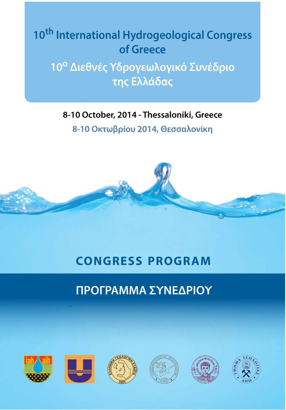 Ελλάδας 8-10 October, 2014 - Thessaloniki, Greece