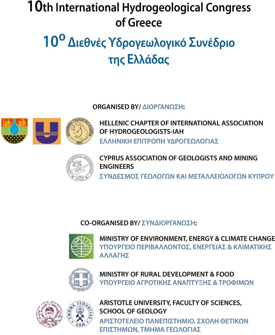 CO-ORGANISED BY/ ΣΥΝΔΙΟΡΓΑΝΩΣΗ: MINISTRY OF ENVIRONMENT, ENERGY & CLIMATE CHANGE ΥΠΟΥΡΓΕΙΟ ΠΕΡΙΒΑΛΛΟΝΤΟΣ, ΕΝΕΡΓΕΙΑΣ & ΚΛΙΜΑΤΙΚΗΣ ΑΛΛΑΓΗΣ MINISTRY OF RURAL DEVELOPMENT