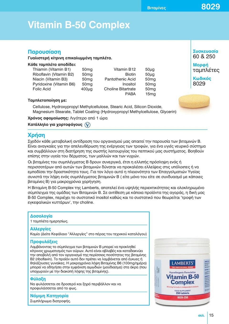Folic Acid 400μg Choline Bitartrate 50mg PABA 15mg Ταμπλετοποίηση με: Cellulose, Hydroxypropyl Methylcellulose, Stearic Acid, Silicon Dioxide, Magnesium Stearate, Tablet Coating (Hydroxypropyl