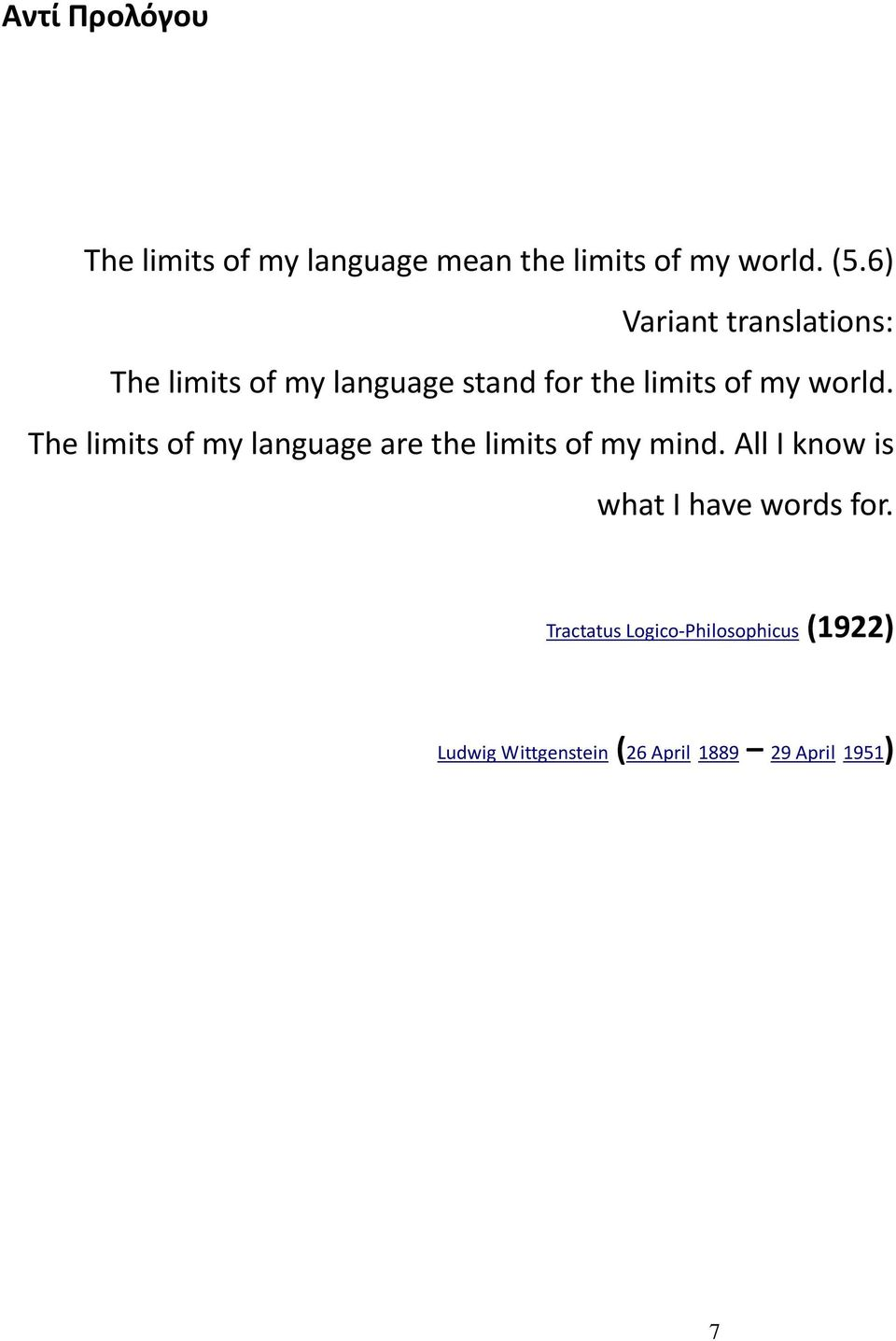 The limits of my language are the limits of my mind.
