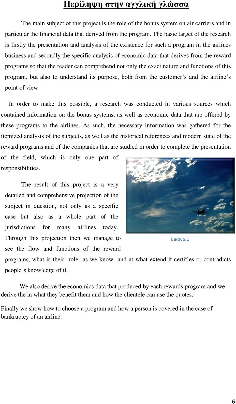 from the reward programs so that the reader can comprehend not only the exact nature and functions of this program, but also to understand its purpose, both from the customer s and the airline s