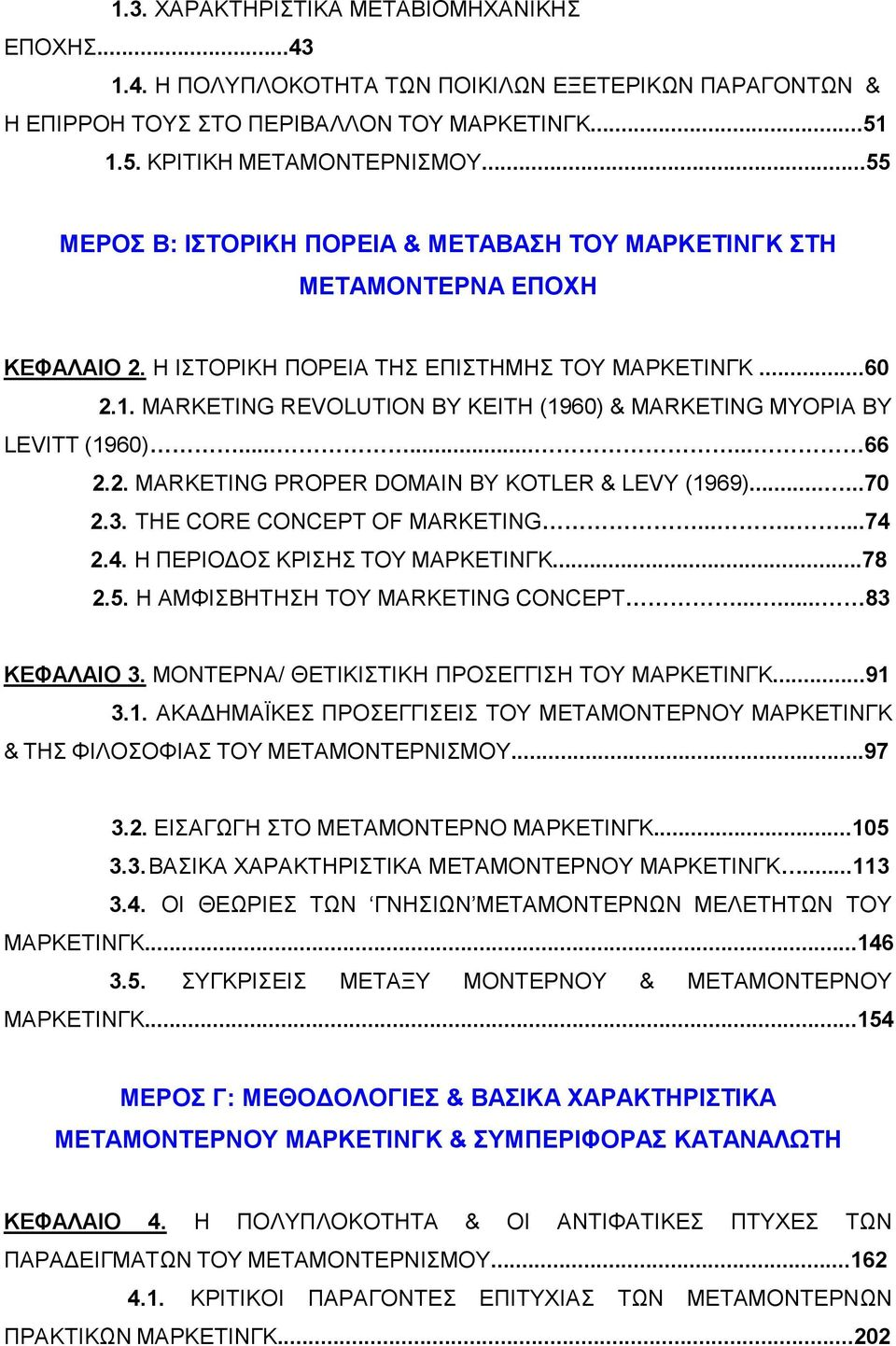 MARKETING REVOLUTION BY KEITH (1960) & MARKETING MYOPIA BY LEVITT (1960)......... 66 2.2. MARKETING PROPER DOMAIN BY KOTLER & LEVY (1969)......70 2.3. THE CORE CONCEPT OF MARKETING........74