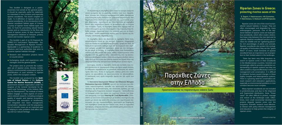 This booklet was produced by the Institute of Inland Waters of the Hellenic Center for Marine Research (HCMR), a government research organization under the auspices of the General Secretariat for