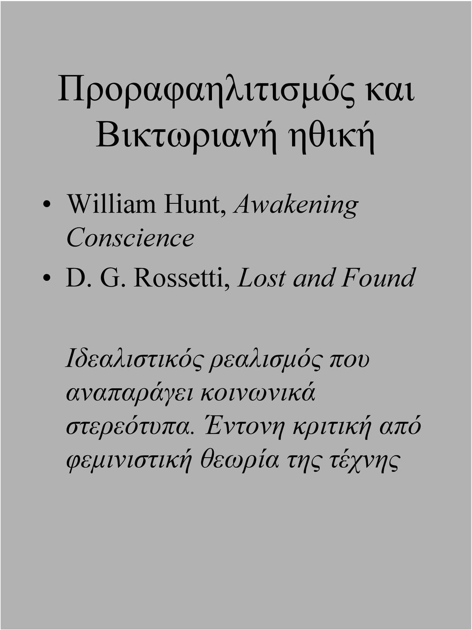 Rossetti, Lost and Found Ιδεαλιστικός ρεαλισμός που