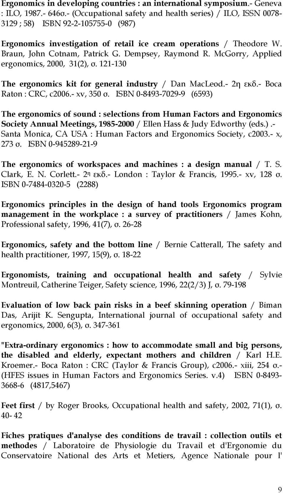 Dempsey, Raymond R. McGorry, Applied ergonomics, 2000, 31(2), σ. 121-130 The ergonomics kit for general industry / Dan MacLeod.- 2η εκδ.- Boca Raton : CRC, c2006.- xv, 350 σ.
