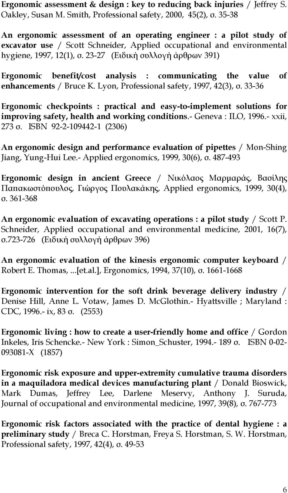 23-27 (Ειδική συλλογή άρθρων 391) Ergonomic benefit/cost analysis : communicating the value of enhancements / Bruce K. Lyon, Professional safety, 1997, 42(3), σ.