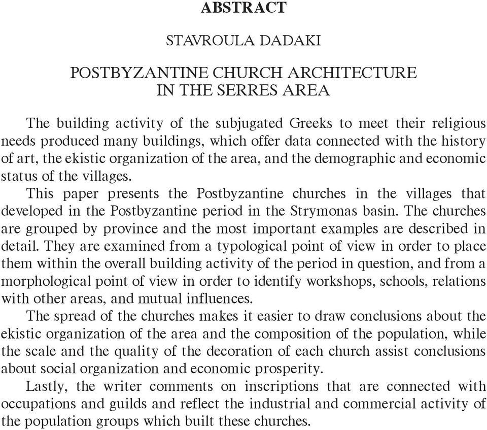 This paper presents the Postbyzantine churches in the villages that developed in the Postbyzantine period in the Strymonas basin.