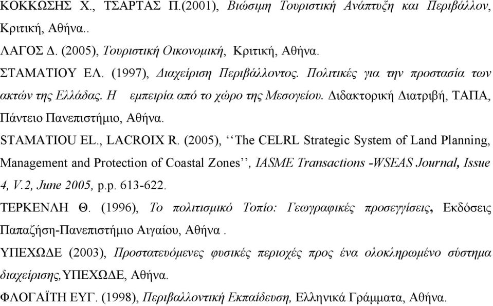 (2005), The CELRL Strategic System of Land Planning, Management and Protection of Coastal Zones, IASME Transactions -WSEAS Journal, Issue 4, V.2, June 2005, p.p. 613-622. ΤΕΡΚΕΝΛΗ Θ.