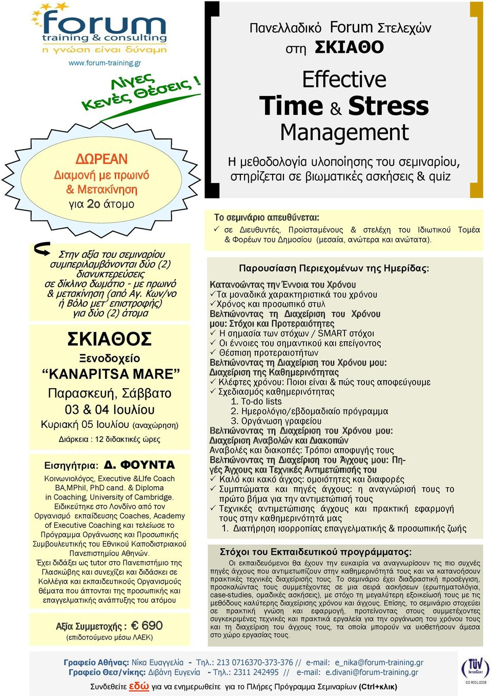 ΦΟΥΝΤΑ Κοινωνιολόγος, Εxecutive &LIfe Coach BA,MPhil, PhD cand. & Diploma in Coaching, University of Cambridge.