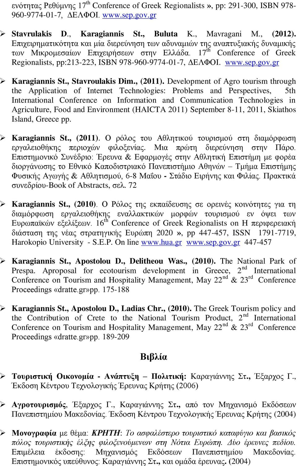 17 th Conference of Greek Regionalists, pp:213-223, ISBN 978-960-9774-01-7, ΔΕΛΦΟΙ. www.sep.gov.gr Karagiannis St., Stavroulakis Dim., (2011).