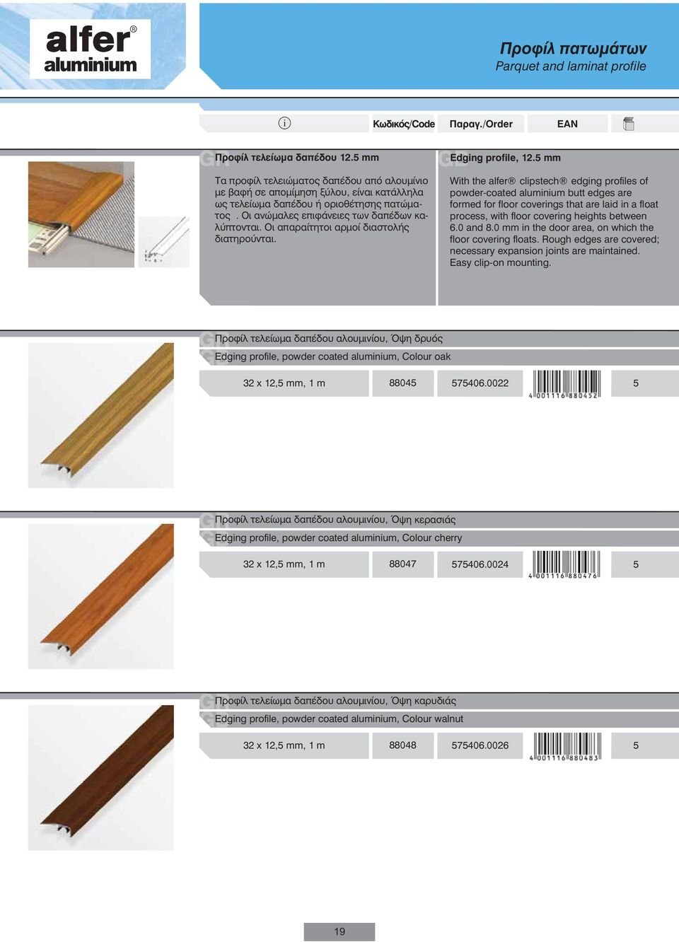 mm Wth the alfer clpstech edgng profles of powder-coated alumnum butt edges are formed for floor coverngs that are lad n a float process, wth floor coverng heghts between 6.0 and 8.