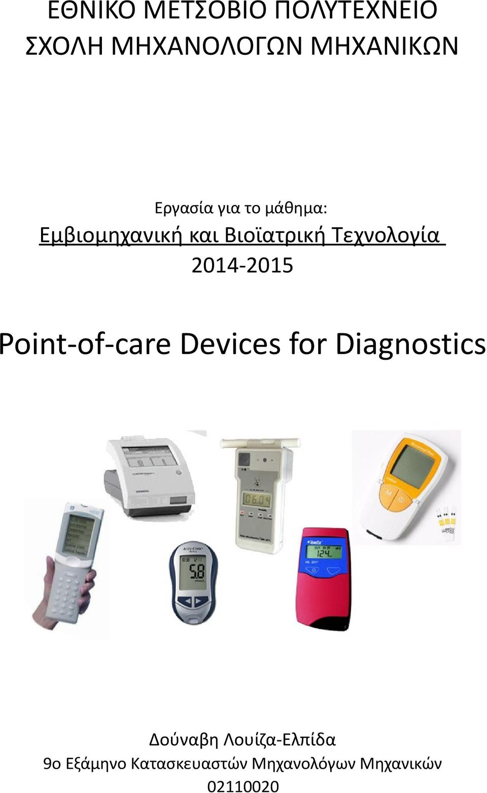 Τεχνολογία 2014-2015 Point-of-care Devices for Diagnostics