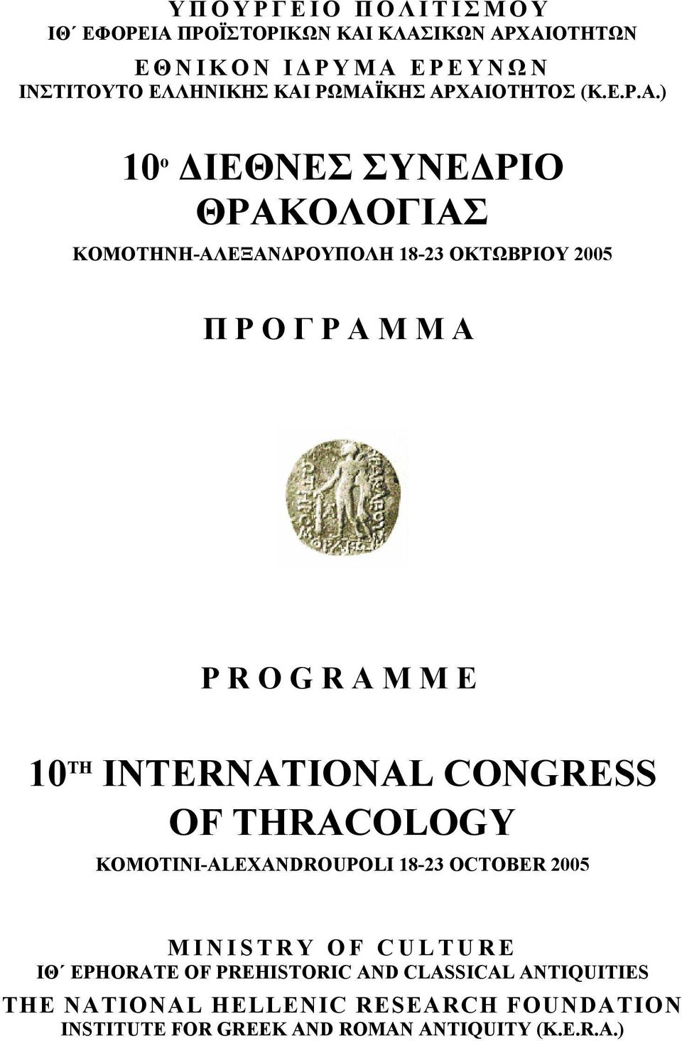 PROGRAMME 10 TH INTERNATIONAL CONGRESS OF THRACOLOGY KOMOTINI-ALEXANDROUPOLI 18-23 OCTOBER 2005 MINISTRY OF CULTURE ΙΘ