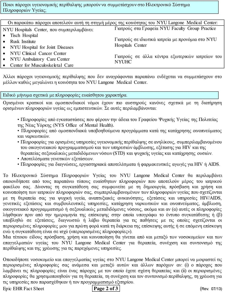 Joint Diseases Hospitals Center NYU Clinical Cancer Center Γιατρούς σε άλλα κέντρα εξωτερικών ιατρείων του NYU Ambulatory Care Center NYUHC Center for Musculoskeletal Care Άλλοι πάροχοι υγειονομικής