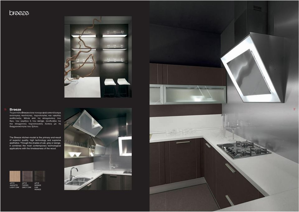 The Breeze kitchen-model is the primary end-result of superior quality, high technology and supreme aesthetics.